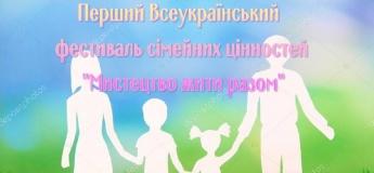 """Перший всеукраїнський фестиваль сімейних цінностей """"Мистецтво жити щасливо"""""""