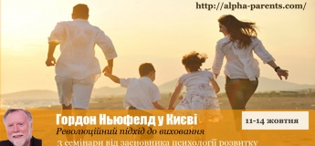 Семінари Гордона Ньюфелда в Києві