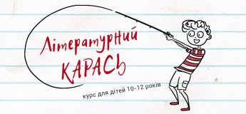 "Курс ""Літературний Карась"""