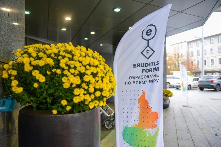"""Eruditus Forum """"Образование за рубежом"""""""
