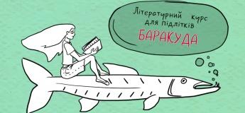 """Літературний курс """"Баракуда"""""""