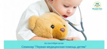 Семінар «Перша медична допомога дітям»