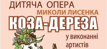 """Дитяча опера """"Коза-дереза"""""""