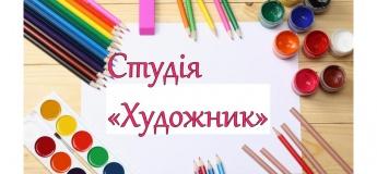 """Дитячий простір Міstечко запрошує в студію """"Художник"""""""