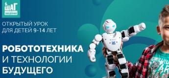 Открытый урок для детей 9-14 лет «Робототехника и технологии будущего»