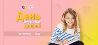 День открытых дверей в IT-школе СМАРТ