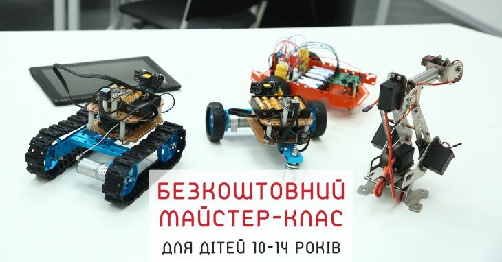Бесплатный мастер-класс по Arduino