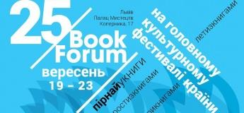 25 Book Forum | Форум видавців 2018