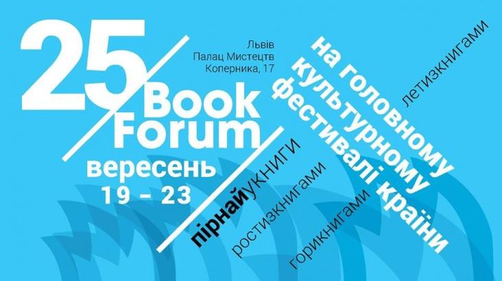 25 Book Forum   Форум видавців 2018