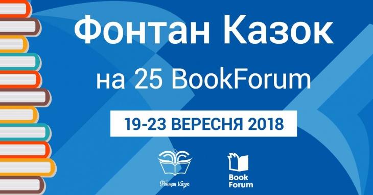 Фонтан казок на 25 Book Forum у Львові