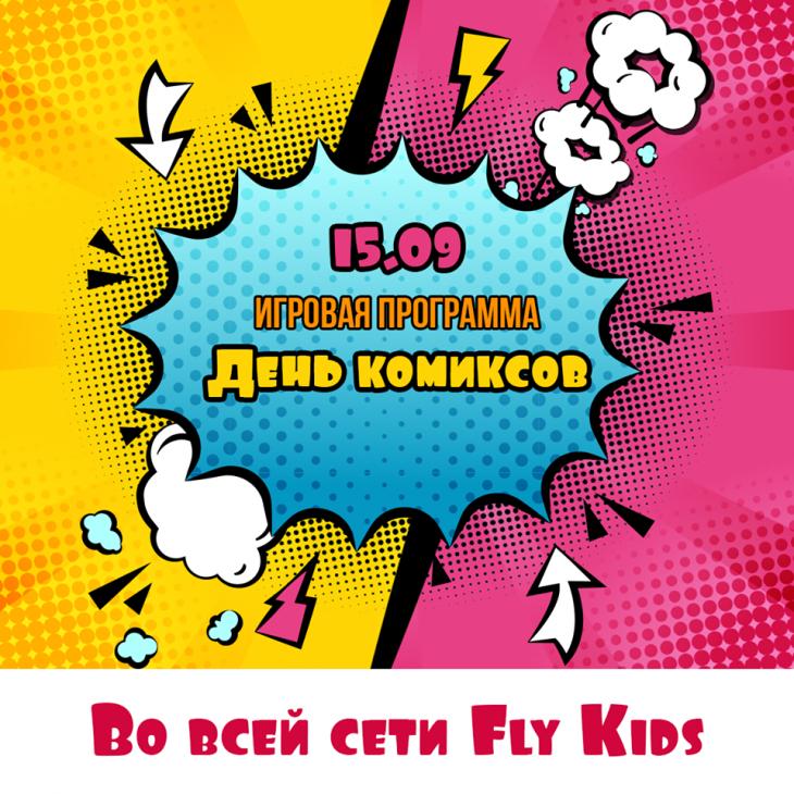 """Ігрова програма """"День коміксів"""" у Fly Kids"""
