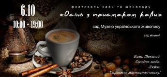 Фестиваль кави та шоколаду «Осінь з присмаком кави»