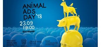 """Показ реклами про тварин """"Dnipro Animal Ads Day'18"""""""