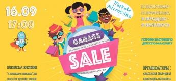 Благодійна дитяча барахолка Garage Sale