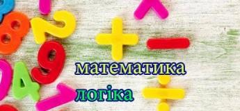 """Логіко-математичний клуб  """"Займатика"""""""