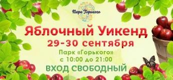 """Фестиваль """"Яблочный уикенд"""""""
