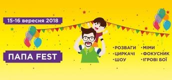 ПАПА FEST на Даринку
