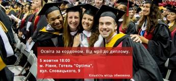 Практичний семінар в Рівному. «Освіта за кордоном. Від мрії до диплома»