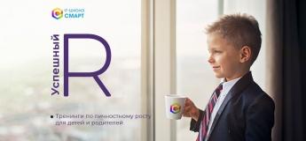 """Серия тренингов """"Успешный Я"""""""