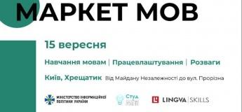 """Освітній фестиваль """"Маркет мов"""""""