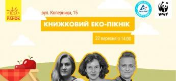 25 Book Forum: Книжковий еко-пікнік