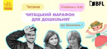 25 Book Forum: читацький марафон для дошкільнят