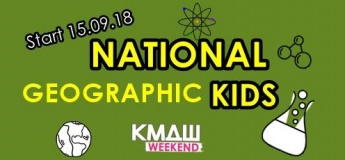 National Geographic Kids - Науковий сезон в КМДШ_weekend (Львів)