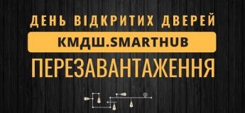 День відкритих дверей КМДШ. Львів SmartHUB Перезавантаження