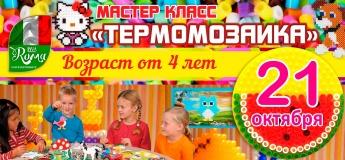 """Мастер-класс """"Термомозаика"""""""