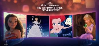 Не стримуй мрій, принцесо! Фестиваль мультфільмів у Планеті Кіно
