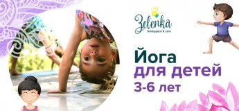 Йога для дітей 3-6 років
