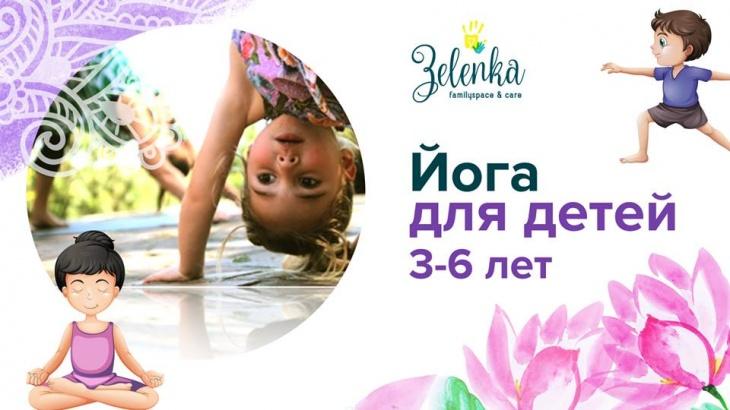 Йога для детей 3-6 лет