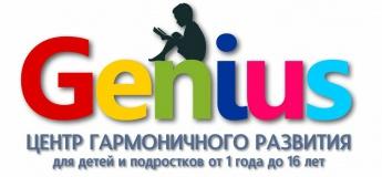 """Занятия в Центр развития """"GENIUS"""""""