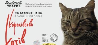 """Фильм """"Королевство кошек"""""""