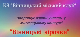 """Мистецький конкурс """"Вінницькі зірочки"""""""