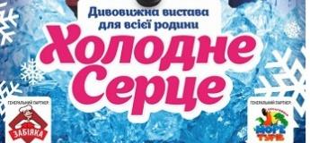 """Дивовижна вистава """"Холодне серце"""" у Хмельницькому"""