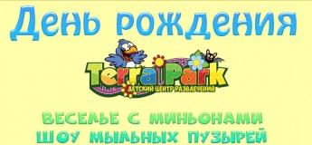 День рождения Терра Парк!