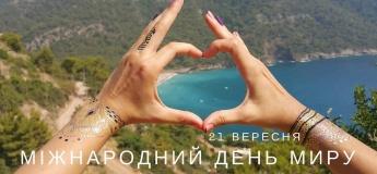 Міжнароний День миру з Карітасом України