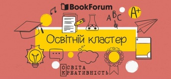 Кластер освіти та креативності на 25BookForum