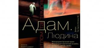 """Міжнародний евритмічний проект """"Адам. Людина між світлом та темрявою"""""""