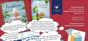 """Видавництво """"Час майстрів"""" на Форумі Видавців"""