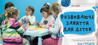 Оновлені розвиваючі заняття для діток