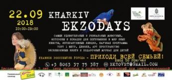 Kharkiv EkzoDays