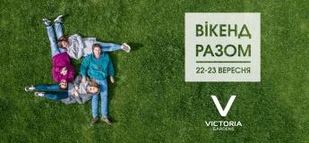 Вікенд в ТРЦ Victoria Gardens 22-23 вересня