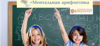 Пробный урок по ментальной арифметике