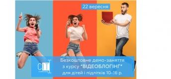 Безкоштовне демо-заняття з курсу «Відеоблогінг»  для дітей і підлітків 10-16 р.