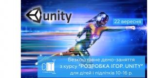 Безкоштовне демо-заняття з курсу  «Розробка ігор. Unity» для дітей і підлітків 10-16 р.