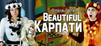 Beautiful Карпати. Вивчаємо англійську разом
