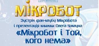"""Олег Чаклун презентує книжку """"Мікробот і Той, кого нема"""""""