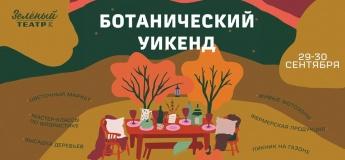 Ботанический уикенд в Зелёном театре